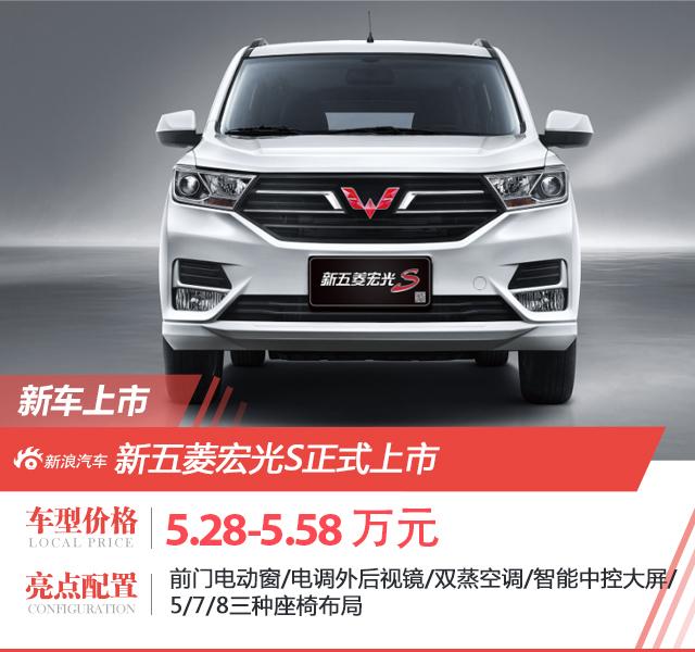 新五菱宏光S正式上市 售价5.28-5.58万
