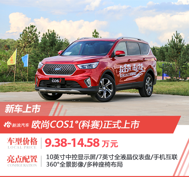 欧尚COS1°正式上市 售9.38-14.58万元
