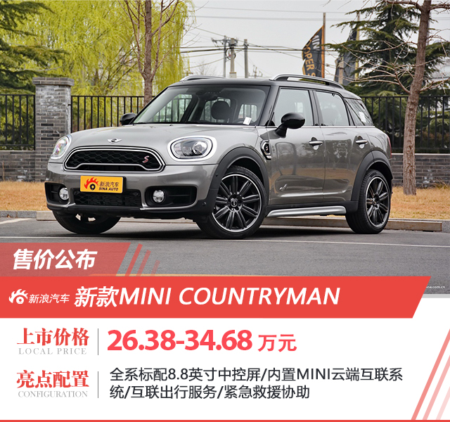 新款MINI COUNTRYMAN/CLUBMAN售价公布 26.38万起