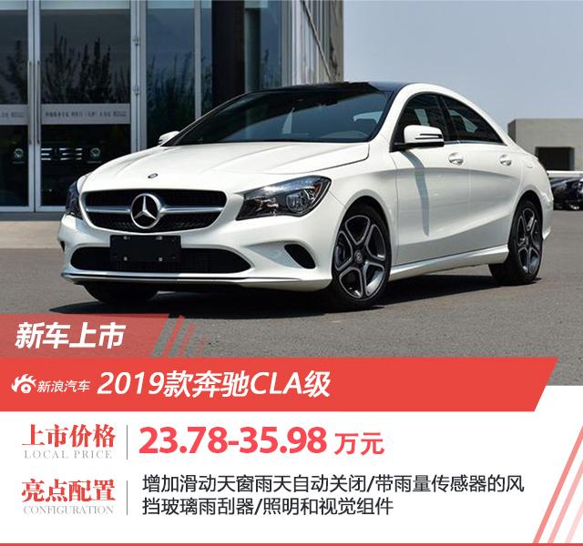 奔驰新款CLA级/B级上市 售价22.58万起