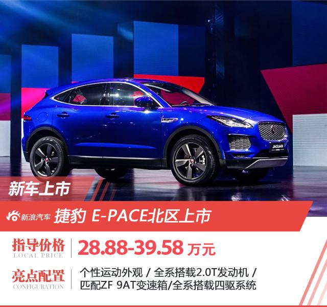 捷豹E-PACE北区上市 售价28.88-39.58万元