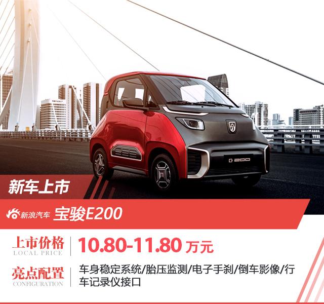 宝骏E200上市 补贴后售价4.98万起