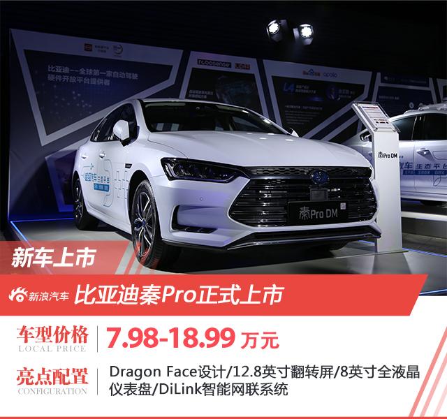 比亚迪秦Pro正式上市 售价7.98万起