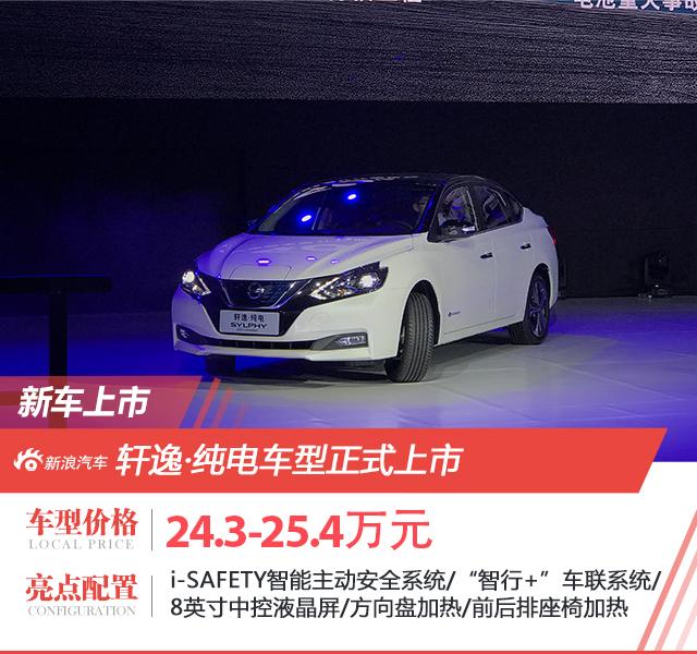 日产轩逸·纯电正式上市 售价24.3万起