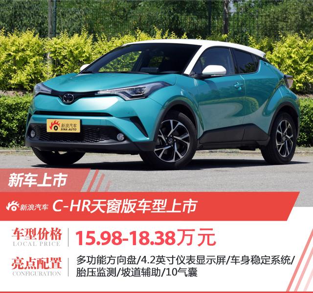 C-HR天窗版车型上市 售价15.98-18.38万元