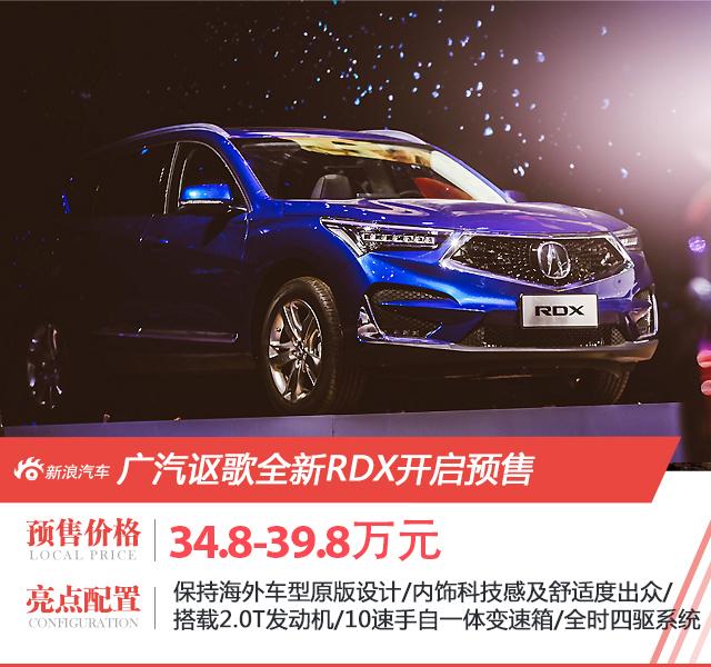 全新凌派售价9.98万起 广汽讴歌RDX开启预售