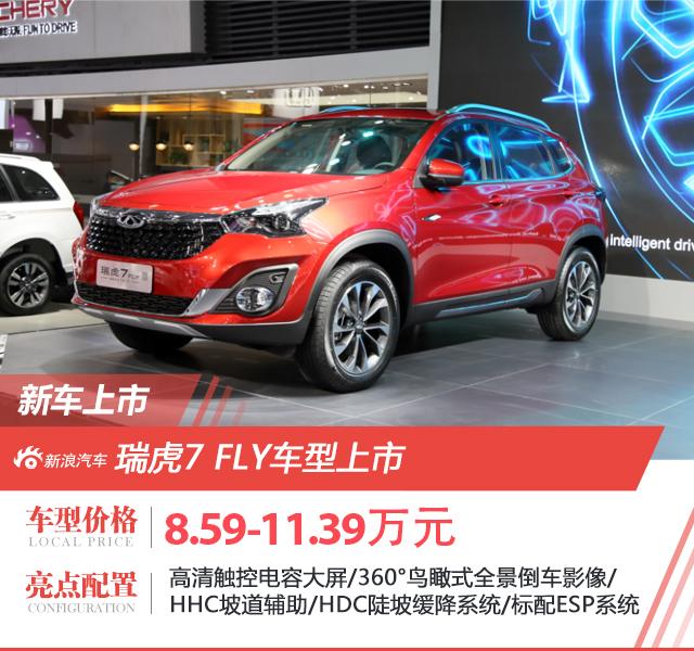 瑞虎7 FLY亮相浦东车展 售价8.59-11.39万