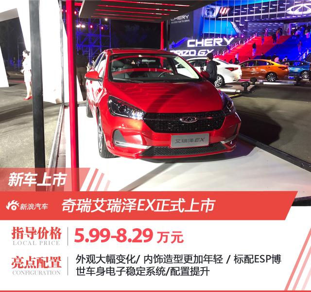 5.99万起 奇瑞艾瑞泽GX/艾瑞泽EX同步上市
