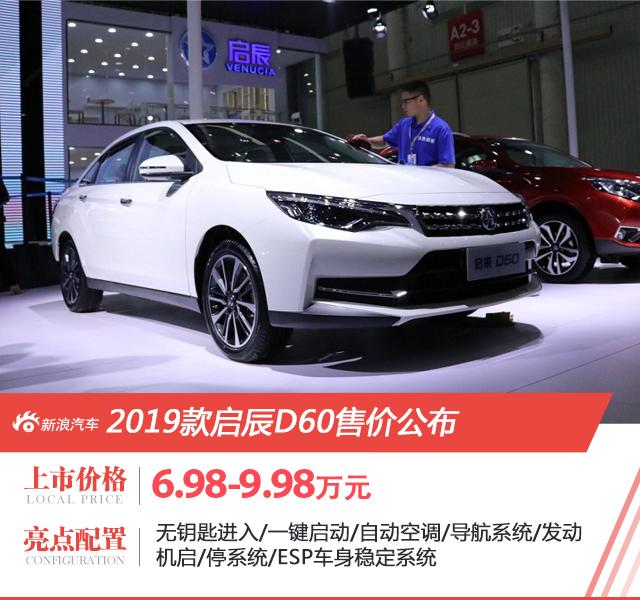 2019款启辰D60/T70上市 售价6.98