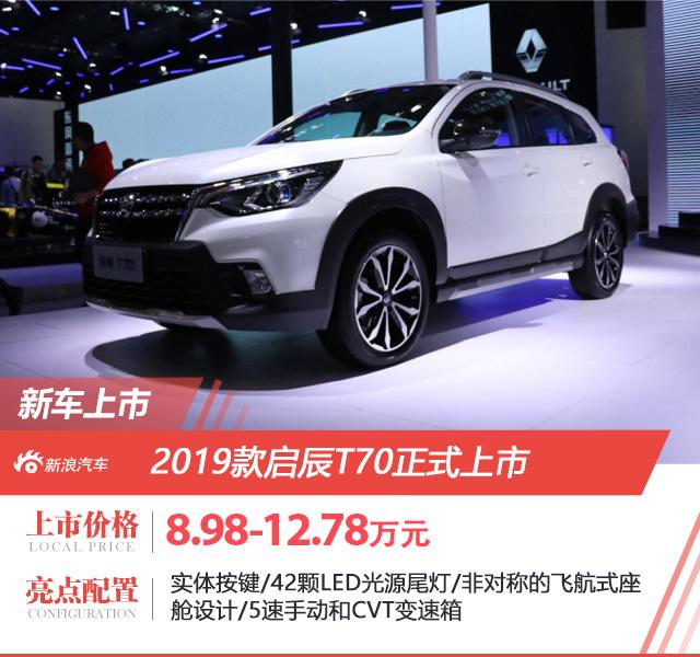 2019款启辰D60/T70上市 售价6.98-12.78万