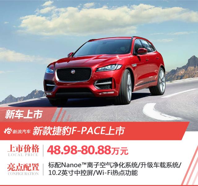 新款捷豹F-PACE上市 售价48.98-80.88万元
