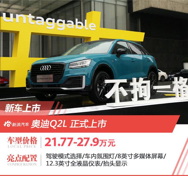 国产奥迪Q2L正式上市 售价21.77-27.9万元