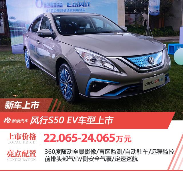 新款風行S50EV/菱智M5EV上市 售價21.09萬起