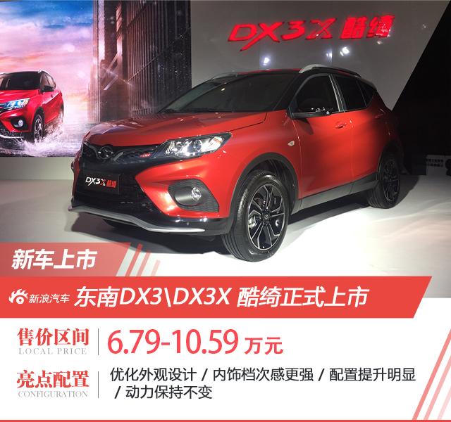 东南DX3/DX3X酷绮上市 售价6.79