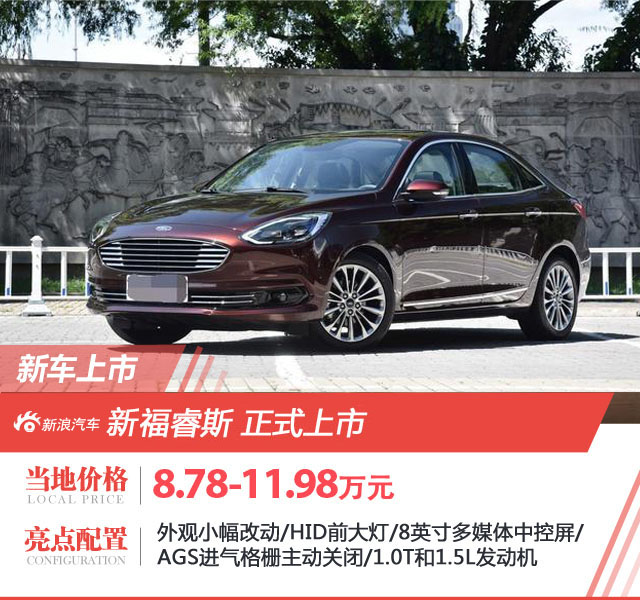 福特新福睿斯上市 售8.78-11.98万元