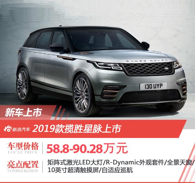 2019款揽胜星脉上市 售价58.8-90.28万元
