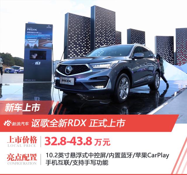 售价32.8-43.8万 广汽讴歌全新RDX上市