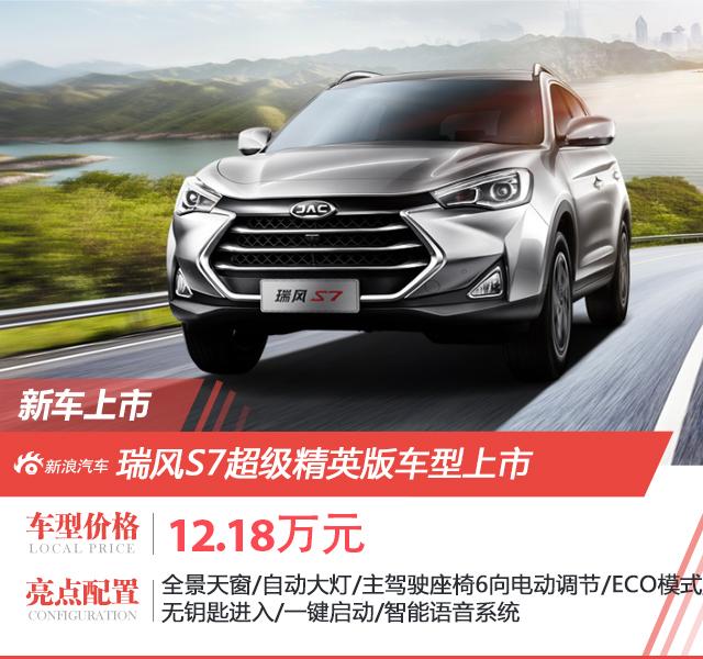 瑞风S7超级版新增精英版车型 售价12.18万