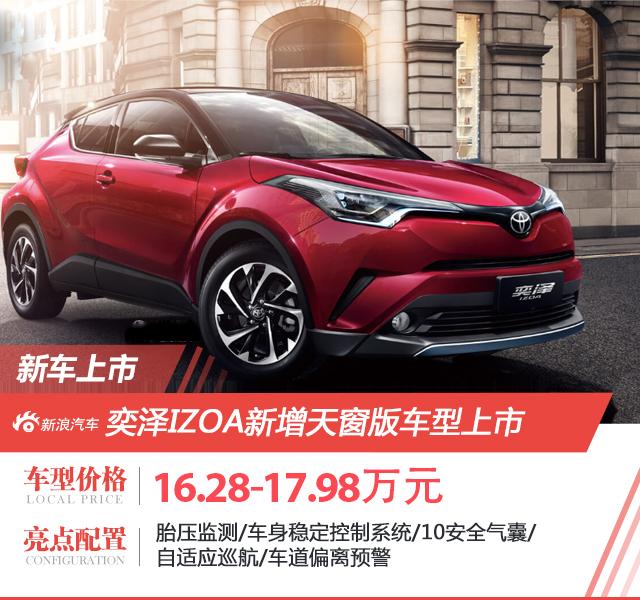 丰田奕泽新增车型上市 售价16.28-17.98万