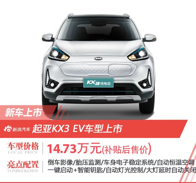 起亚KX3 EV售价14.73万元 综合续航300km