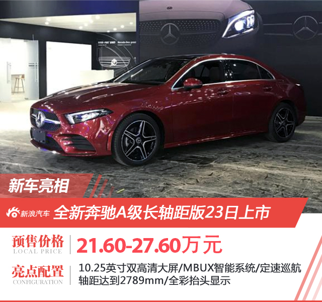 专为中国打造 加长版奔驰A级11月23日上市