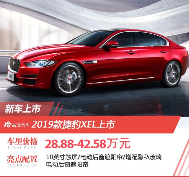 2019款捷豹XEL上市 售价28.88-42.58万元