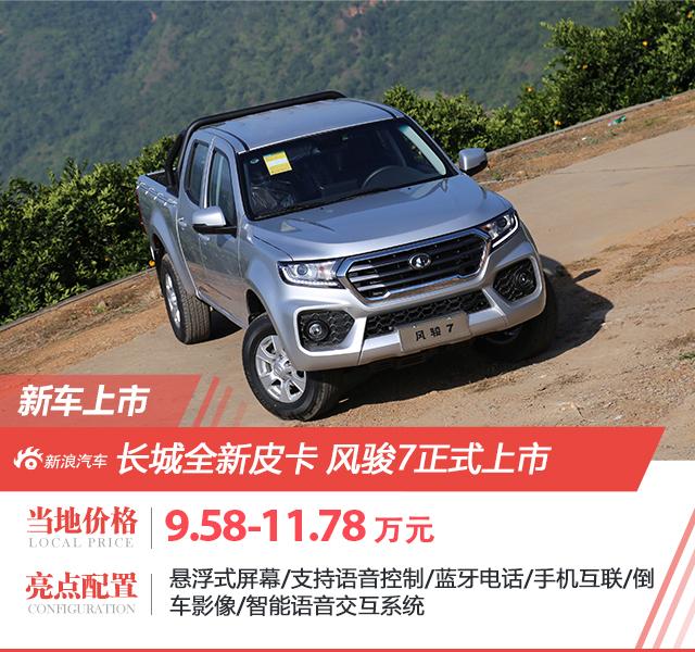 长城风骏7正式上市 售价9.58万起