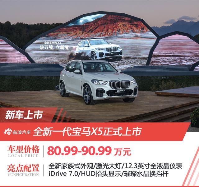 全新一代宝马X5上市 售价80.99-90.99万元