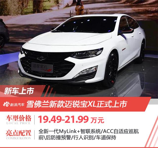 雪佛兰新款迈锐宝XL上市 售19.49-21.99万