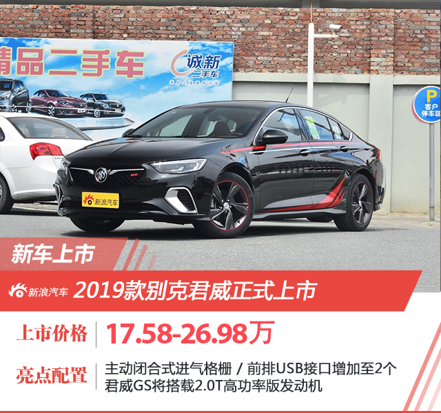 2019款别克君威正式上市 售价17.58-26.98万元