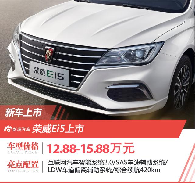 全新荣威Ei5上市 售价12.88-15.88万元