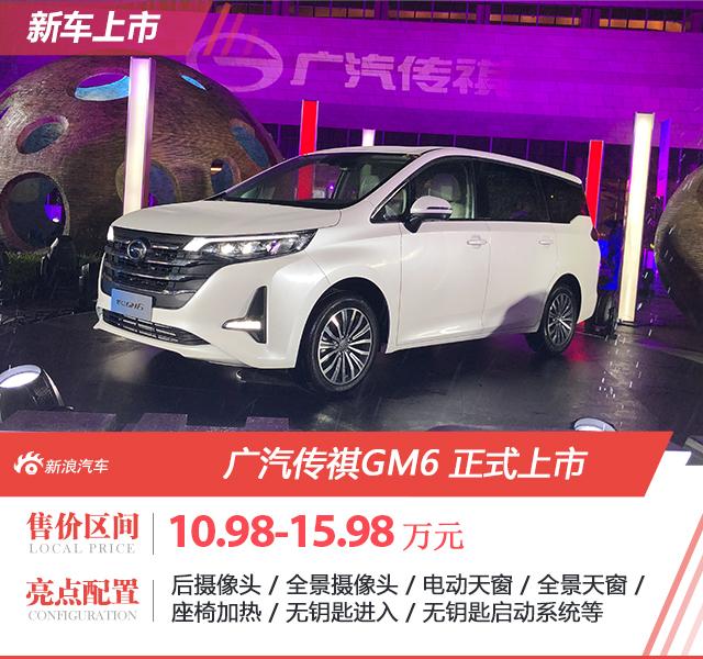 广汽传祺GM6上市 售价10.98-15.98万元