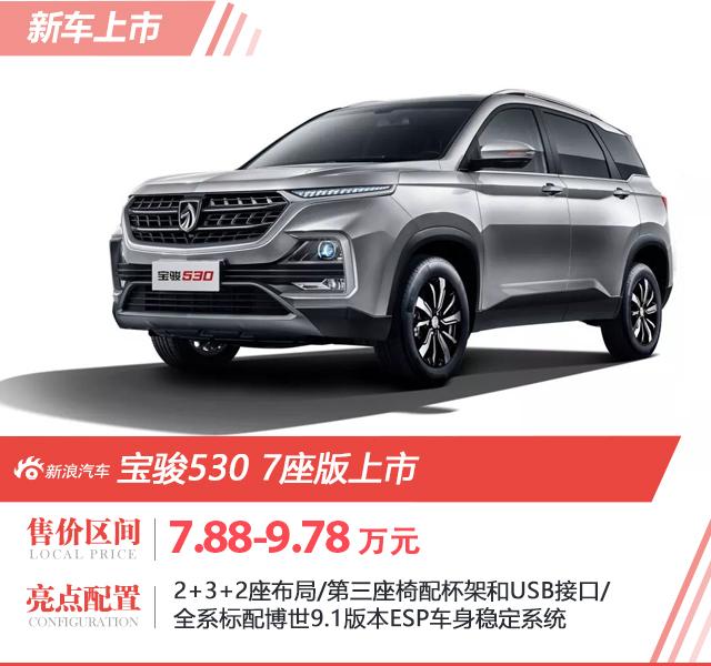 宝骏530 7座版上市 售价7.88-9.78万元