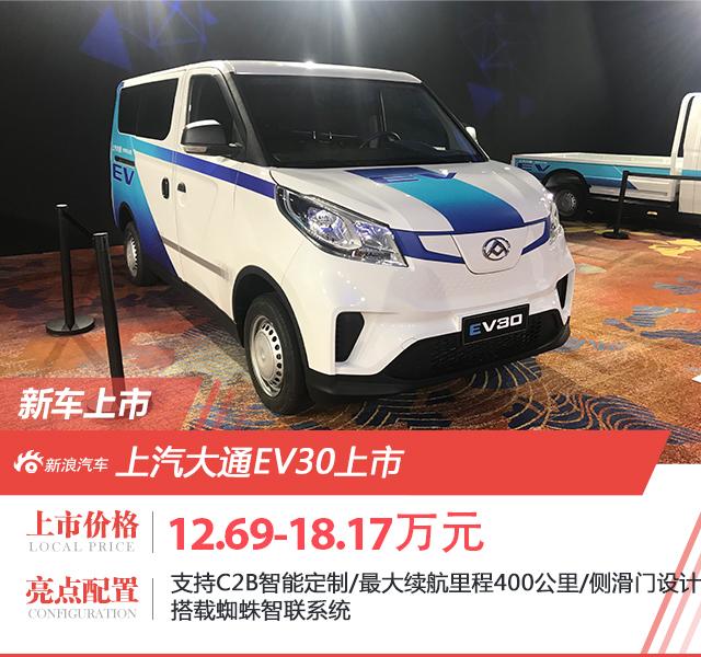 上汽大通EV30正式上市 售价12.69万起