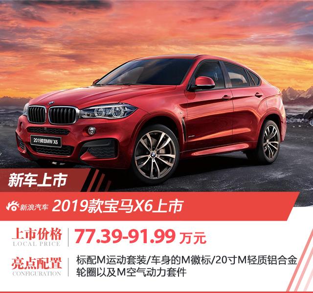 2019款宝马X6上市 售价77.39万起