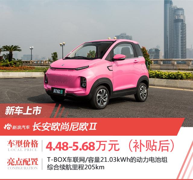长安欧尚尼欧Ⅱ正式上市 补贴后售价为4.48-5.68万元