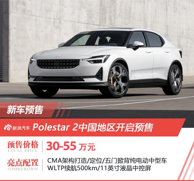 Polestar 2中国地区预售价曝光 最低30万起