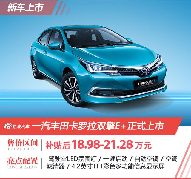 一汽丰田卡罗拉双擎E+上市 补贴后售18.98万起