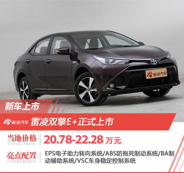 雷凌双擎E+正式上市 售价20.78万起
