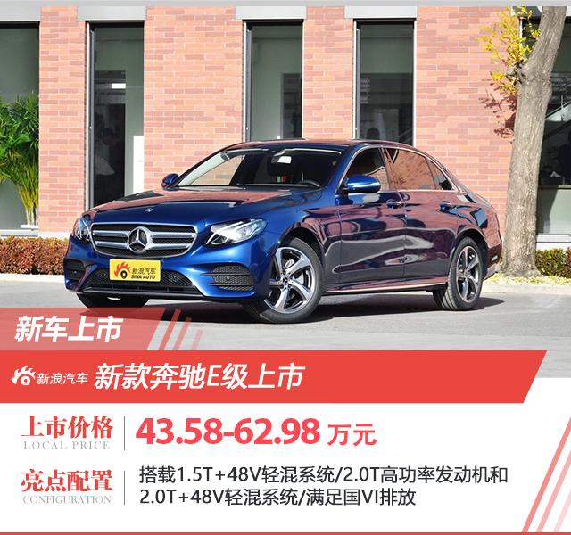 新款奔驰E级上市 售价43.58万起