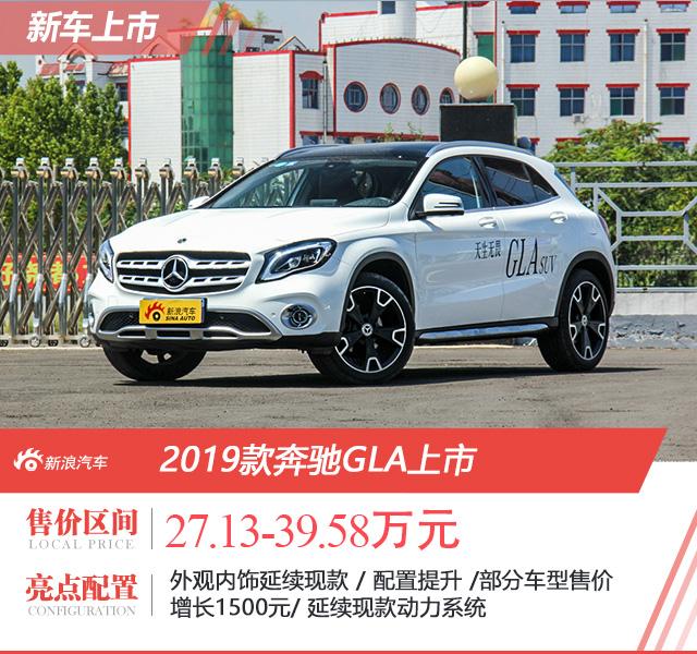 2019款奔驰GLA上市 售价27.13-39.58万元