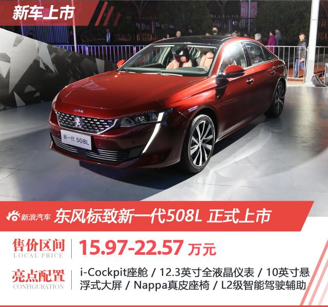 标致新一代508L上市 售价15.97-22.57万元