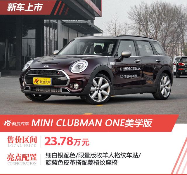 MINI CLUBMAN ONE新增美学版 售价23.78万