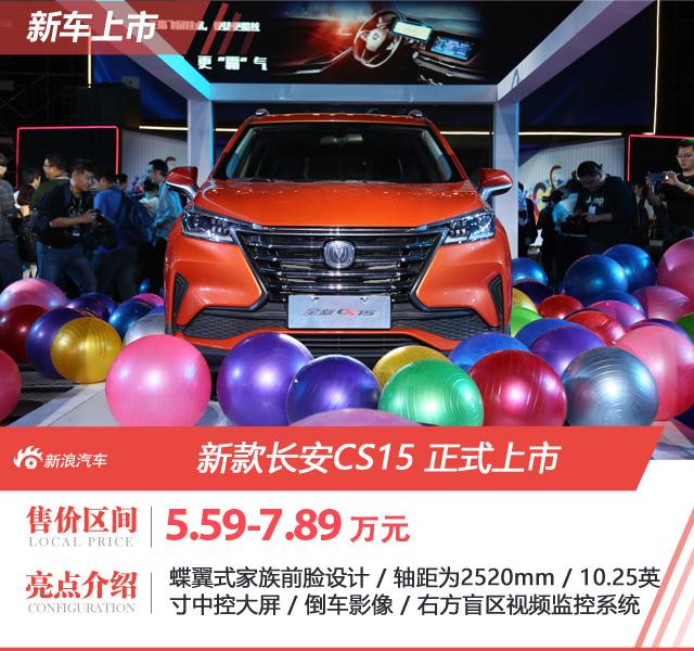 长安CS15正式上市 售价区间5.59-7.89万