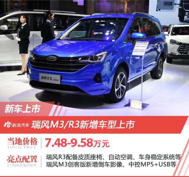 瑞风M3/R3新增车型上市 售价7.48-9.58万