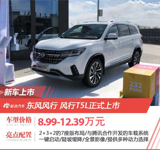 东风风行T5L正式上市 售价8.99-12.39万元