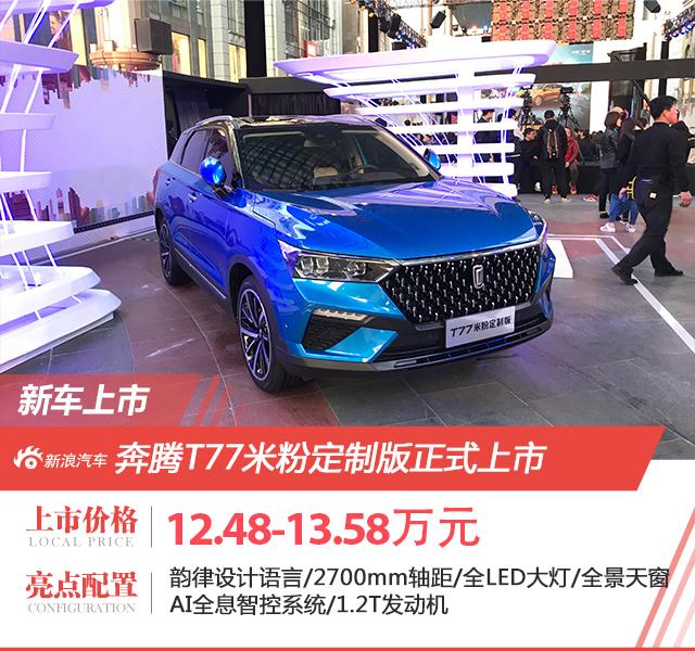 奔腾T77米粉定制版车型上市 售价12.48-13.58万元
