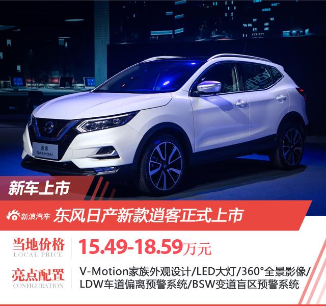 东风日产新款逍客正式上市 售价:15.49-18.59万元