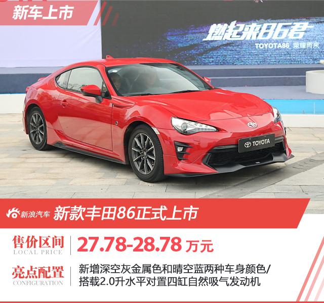 新款丰田86正式上市 售价区间27.78-28.78万元