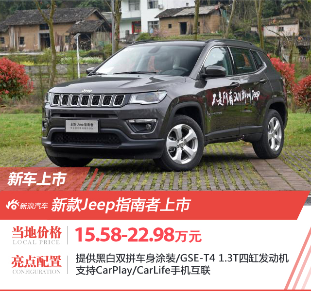 售15.58-22.98万 新款Jeep指南者上市